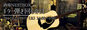 170218_guitar