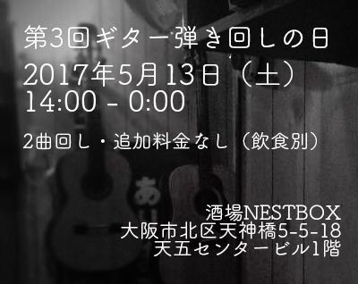 guitar_170513
