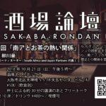 第2回酒場論壇「南アとお茶の熱い関係」(2018/10/21(日))