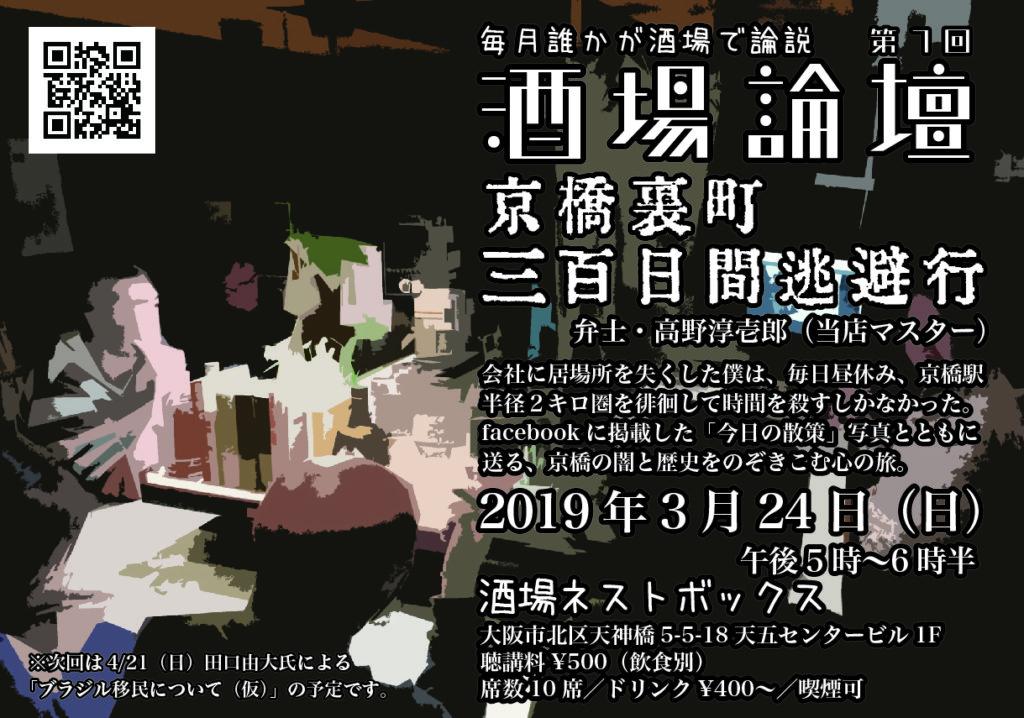 第7回酒場論壇・京橋裏町三百日間逃避行