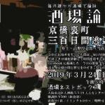 第7回酒場論壇「京橋裏町三百日間逃避行」(2019/3/24(日))