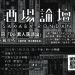 第3回酒場論壇「Do素人落語論」(2018/11/25(日))