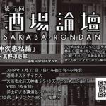 第5回酒場論壇「精神疾患私論」(2019/1/27(日))