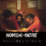 NOMIDAI-OKURE(チャーミー青木/Ada-coda)